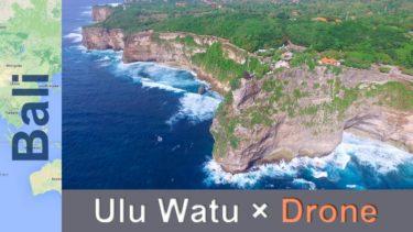 【バリ島観光一番人気】ウルワツ寺院絶景ドローン空撮Ulu Watu