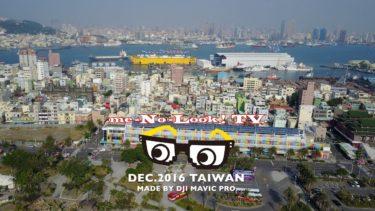 【 絶景空撮】2016 TAIWAN 台湾 DJI MAVIC PRO