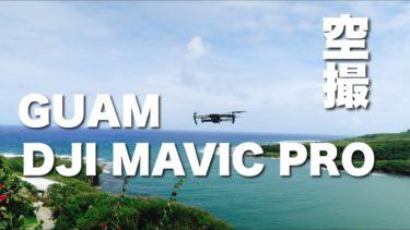 【アメリカ】グアムでドローン空撮!! DJI MAVIC PRO