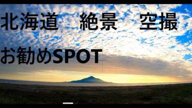 [4K]北海道 空撮による絶景特集 Beautiful Hokkaido  お勧めスポットPARTⅠ BEST SPOT