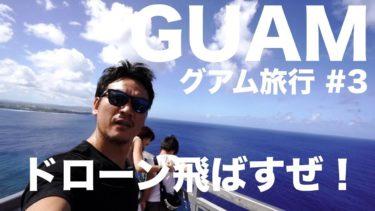 【グアム旅行#3】ドローン→ 恋人岬→ マイクロネシアモール→ タモン dji mavic