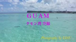 GUAM タモン湾 ドローン空撮 - 【 YASU 】