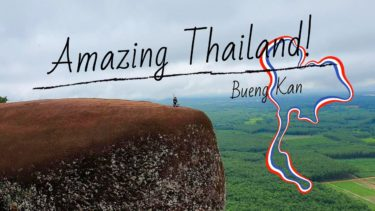 タイの秘境、人生で一度は見たい絶景!神話的世界~クジラに乗って空を飛ぶ~【タイ・イサーン地方の旅#4】[บึงกาฬ]