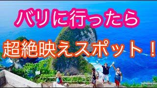 バリ島絶景ドローン空撮!インスタ映えスポット!