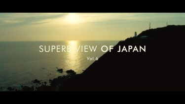 室戸岬をMavic2でドローン空撮 絶景を訪ねてVol6 [4K]