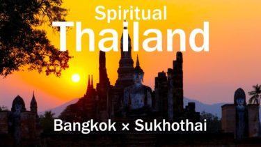 Spiritual Thailand 【Bangkok & Sukhothai】4k Cinematic Film タイ【バンコク&スコータイ】【DC-GH5 + RONIN-SC】