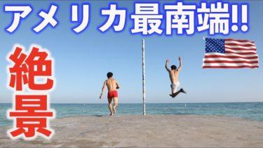 アメリカ人憧れの最南端の島!!ドローン空撮絶景世界!!(アメリカ17日目)【054】