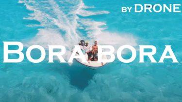 ボラボラ島【南太平洋の真珠】をドローンで撮ってみたらブルーグラデーションが嘘みたいだった 72カ国目タヒチ