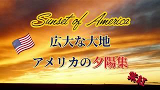 【アメリカ旅行】アメリカ🇺🇸の広大な風景と綺麗な夕陽 アメリカの色んな州を旅した時の夕焼け集 【アメリカ生活】