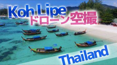 タイのリペ島でドローン空撮!Koh Lipe Pattaya beach – DJI Phantom3