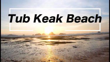 タイの美しい景色TOP10に選ばれた絶景! タプケークビーチ - タイ クラビー –  Tub Keak Beach