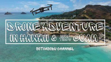 ハワイお空散歩が素敵過ぎる★こんな時こそコレ見て癒されて!ドローン@ハワイ時々グアム【ハワイ/グアムvlog スピンオフ】DRONE @ Hawaii & sometimes Guam 癒し DJI