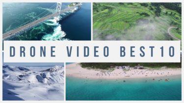 日本の絶景10選 ドローン空撮 / Drone Video Best10 in Japan 【4K映像】