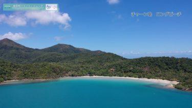 [タイ東部] チャーン島 ロングビーチ [4K ドローン撮影]