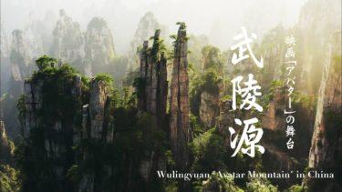 映画アバターの舞台「武陵源」の絶景4Kドローン映像。巨大石柱群が林立する中国随一の絶景  張家界/天門山/宝峰湖┃ Wulingyuan Avatar mountain 4K drone China