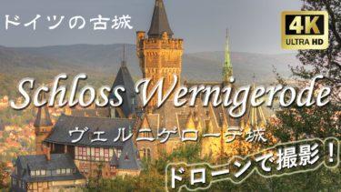 【4K空撮・陸撮】Schloss Wernigerode ドイツ ヴェルニゲローデ城