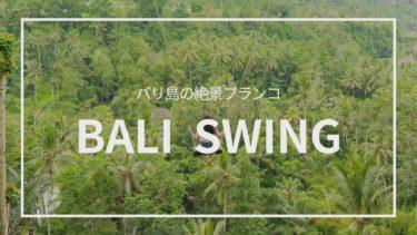 【バリ島】絶景ブランコ「バリスイング(BaliSwing)」をドローン撮影!