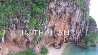 タイの絶景ライレイ。誰もいないビーチでドローンを飛ばしてみた。