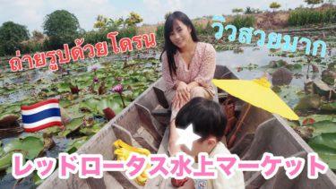 【タイ旅行】レッドロータス水上マーケットに行ってきた!ドローンでの撮影オプション有り/คนญี่ปุ่นไปเที่ยวตลาดน้ําทุ่งบัวแดง โดรน สถานที่สวยงาม