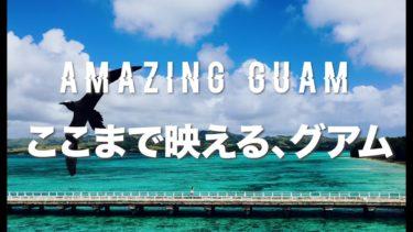 ここまで映える、グアム – The Amazing GUAM- (4k)