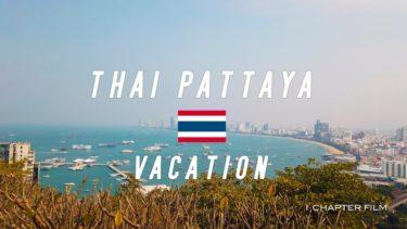 タイ・パタヤ VACATION 2020 4K【旅動画】