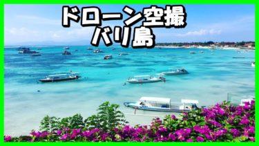 ドローン空撮!バリ島の絶景をまるごと紹介