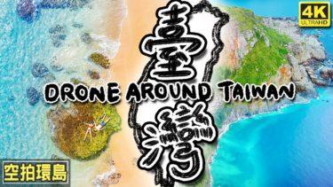 空拍機環島?! 30天我不認識台灣了!你絕對沒看過這景色 | 台灣戶外景點清單 4K