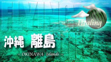 【ヒーリング ドローン 6時間半 4K】沖縄 離島 Healing Drone Aerial Okinawa Remote Islands