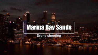 【Mavic2】マリーナベイサンズドローン撮影【シンガポール】
