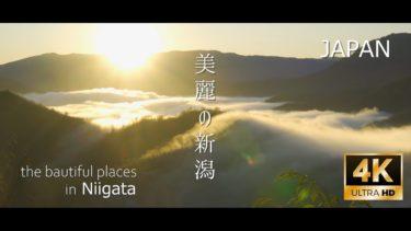 美麗の新潟(4Kドローン映像・絶景の嵐!!)the beautiful places in Niigata, JAPAN