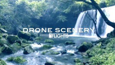 これぞ日本の絶景空撮 4K 大自然 絶景ドローン空撮 滝 雲