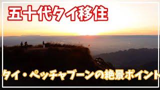 [五十代タイ移住]タイ・ペッチャブーンの絶景ポイントをドローン空撮!(ภูทับเบิก)