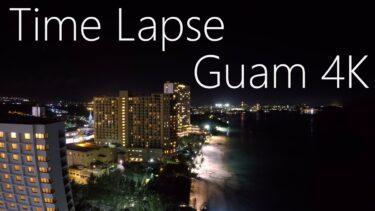 【タイムラプス】Time Lapse at Guam in 4K