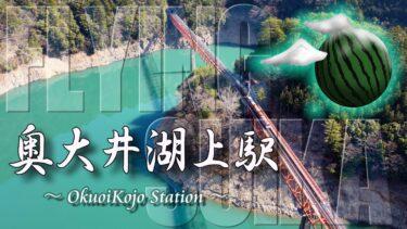 【ドローン 空撮 4K】奥大井湖上駅:Drone Aerial OkuoiKozyo Station:DJI MINI2