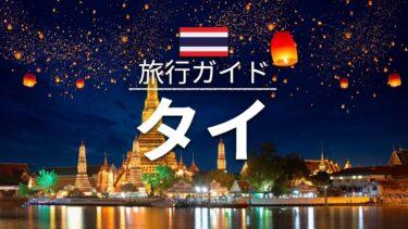 【タイ】旅行 – 人気観光スポット特集![お家で旅行]