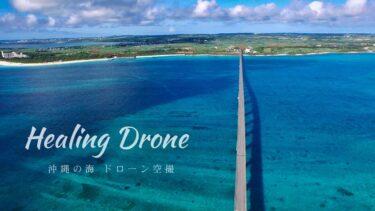 【ヒーリングドローン1時間】沖縄の海・離島絶景空撮(4K映像)Healing Drone Okinawa