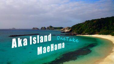 【ドローン一本撮り 4K 解説字幕付き】沖縄 阿嘉島  Drone Aerial One shot with commentary subtitles in Okinawa Aka Island