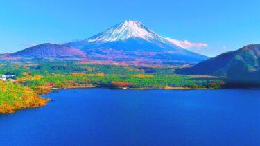 4K映像 絶景ドローン空撮「富士山 秋 紅葉の本栖湖」癒し自然風景 富士五湖 Drone Japan Mt.Fuji Autumn Lake Motosu Nature Relaxation