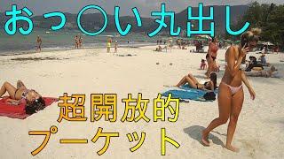 プーケット【Phuket】パトンビーチは南国の楽園!