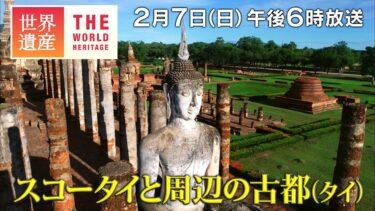 【TBS世界遺産】スコータイと周辺の古都(タイ)~700年前!タイの3つの古代都市~【2月7日午後6時放送】