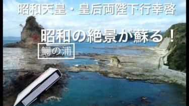絶景ドローン空撮 !鯛の浦【大弁天・小弁天】南房総・鴨川 4K Drone Japan