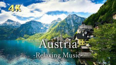 4K【リラックス音楽】オーストリア|絶景ドローン映像