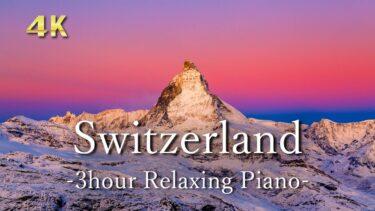 4K【リラックス音楽】スイスとアルプス山脈|絶景ドローン映像
