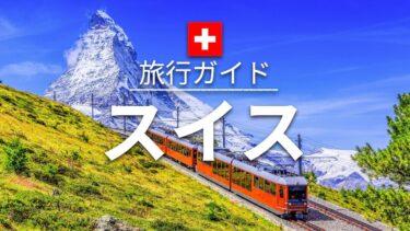 【スイス】旅行 – 人気観光スポット特集![お家で旅行]