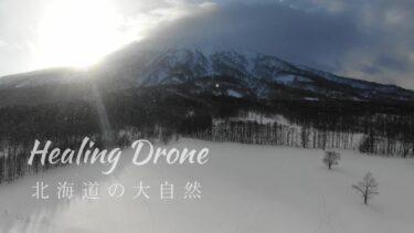 北海道の大自然・旅行スポット ドローン空撮まとめ1時間 Aerial Views of  Hokkaido【絶景空撮 4K】