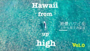 絶景ハワイを上から/ 4Kドローン映像