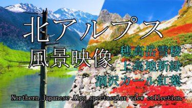 絶景 ドローン 北アルプス 4K 空撮 穂高岳 上高地 大正池 涸沢 紅葉/ 4K Northern Japanese Alps spectacular view collection.