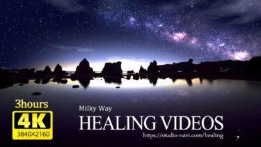 【4K】癒しBGMと美しい天の川銀河/疲れた心身の回復・リラックス効果・睡眠時など眠れない夜にどうぞ。The Milky Way