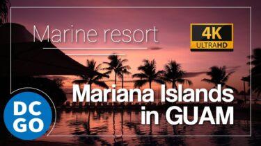 【4K|BGM】YOLO|素敵すぎるグアム マリンリゾート |#グアム|Marine resort in GUAM DCGO-Produce