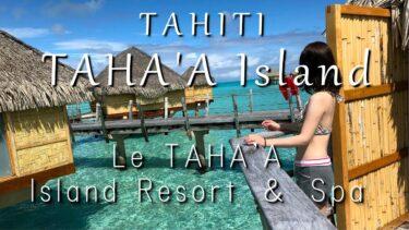 タヒチ タハア島【TAHITI TAHAA】ル・タハア・アイランドリゾート&スパ編